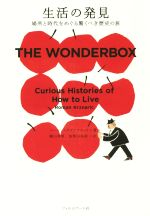 生活の発見 場所と時代をめぐる驚くべき歴史の旅(単行本)