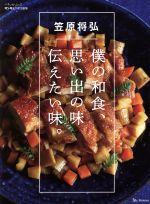 僕の和食、思い出の味伝えたい味。 サンキュ!特別編集(ベネッセ・ムック)(単行本)
