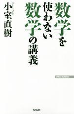 数学を使わない数学の講義(WAC BUNKO)(新書)