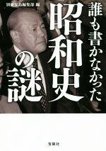 誰も書かなかった昭和史の謎(宝島SUGOI文庫)(文庫)