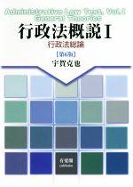 行政法概説 第6版 行政法総論(Ⅰ)(単行本)