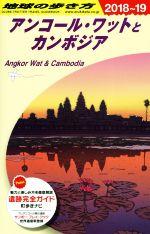 アンコール・ワットとカンボジア(地球の歩き方D22)(2018~2019年版)(単行本)