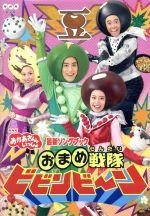 NHK「おかあさんといっしょ」最新ソングブック おまめ戦隊ビビンビ~ン(通常)(DVD)