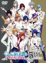 うたの☆プリンスさまっ♪ マジLOVELIVE 5th STAGE(ブックレット、パンフレット縮刷版付)(通常)(DVD)