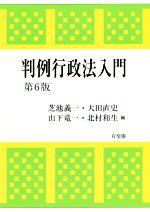 判例行政法入門 第6版(単行本)