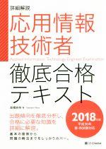詳細解説 応用情報技術者 徹底合格テキスト 平成30年 春・秋試験対応(2018年版)(単行本)