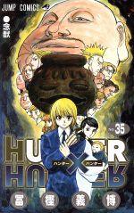 HUNTER×HUNTER(35)(ジャンプC)(少年コミック)