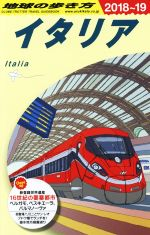 イタリア(地球の歩き方)(2018~19)(単行本)