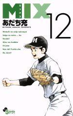 MIX(12)(ゲッサン少年サンデーC)(少年コミック)