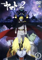 宇宙戦艦ヤマト2202 愛の戦士たち 5(通常)(DVD)