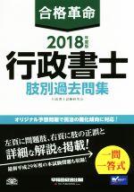 合格革命 行政書士 肢別過去問集(2018年度版)(単行本)