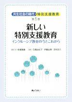 新しい特別支援教育 インクルーシブ教育の今とこれから(共生社会の時代の特別支援教育1)(単行本)