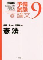 憲法(伊藤塾試験対策問題集)(予備試験論文9)(単行本)