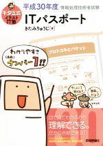 ITパスポート 情報処理技術者試験(キタミ式イラストIT塾)(平成30年度)(単行本)