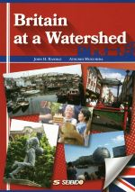 Britain at a Watershed 鼓動するイギリス(単行本)