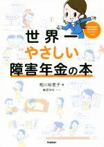 世界一やさしい障害年金の本(単行本)