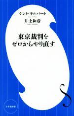 東京裁判をゼロからやり直す(小学館新書)(新書)