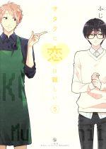 ヲタクに恋は難しい(5)(大人コミック)
