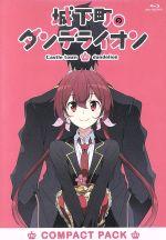 城下町のダンデライオン コンパクトパック(Blu-ray Disc)(BLU-RAY DISC)(DVD)