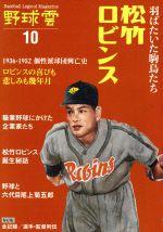 野球雲(vol.10)羽ばたいた駒鳥たち松竹ロビンス