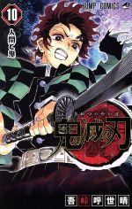 鬼滅の刃(10)(ジャンプC)(少年コミック)