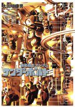 機動戦士ガンダム サンダーボルト(11)(ビッグCスペシャル)(大人コミック)