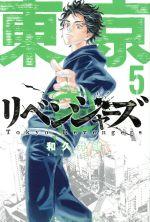 東京卍リベンジャーズ(5)(マガジンKC)(少年コミック)