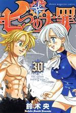 七つの大罪(30)(マガジンKC)(少年コミック)