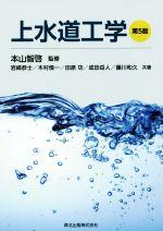 上水道工学 第5版(単行本)