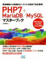 PHP7+MariaDB/MySQLマスターブック 環境構築から実践的なシステム作成まで完全習得!(単行本)