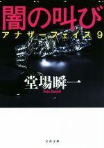 闇の叫び アナザーフェイス 9(文春文庫)(文庫)