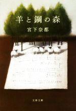 羊と鋼の森(文春文庫)(文庫)