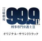 TBS系 日曜劇場「99.9-刑事専門弁護士- SEASON Ⅱ」オリジナル・サウンドトラック(通常)(CDA)