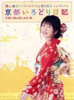 横山由依(AKB48)がはんなり巡る 京都いろどり日記 第3巻 「京都の春は美しおす」編(通常)(DVD)