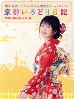 横山由依(AKB48)がはんなり巡る 京都いろどり日記 第3巻 「京都の春は美しおす」編(Blu-ray Disc)(BLU-RAY DISC)(DVD)