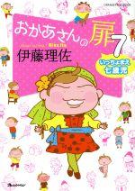 おかあさんの扉 コミックエッセイ いっちょまえ七歳児(ORANGE PAGE MOOK)(7)(単行本)