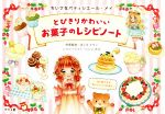 とびきりかわいいお菓子のレシピノート ちいさなパティシエール・メイ(児童書)