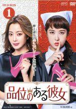 品位のある彼女 DVD-BOX1(通常)(DVD)