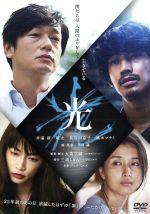光(通常)(DVD)