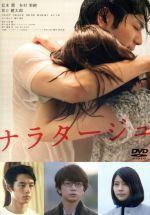 ナラタージュ 通常版(通常)(DVD)