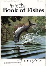 魚図鑑(透明スリーブケース、魚図鑑付)(通常)(CDA)