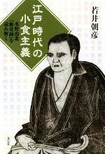 江戸時代の小食主義 水野南北『修身録』を読み解く(単行本)