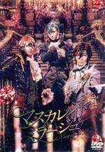 舞台 劇団シャイニング from うたの☆プリンスさまっ♪『マスカレイドミラージュ』」(通常)(DVD)