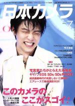 日本カメラ(月刊誌)(2015年7月号)(雑誌)