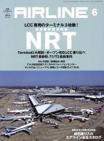 AIRLINE(月刊誌)(2015年6月号)(雑誌)