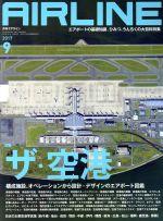 AIRLINE(月刊誌)(2017年9月号)(雑誌)