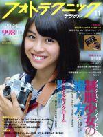 フォトテクニックデジタル(月刊誌)(2013年11月号)(雑誌)