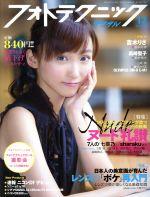 フォトテクニックデジタル(月刊誌)(2013年12月号)(雑誌)