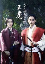 大河ドラマ おんな城主 直虎 総集編(Blu-ray Disc)(BLU-RAY DISC)(DVD)