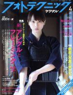 フォトテクニックデジタル(月刊誌)(2014年4月号)(雑誌)